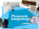 Изображение в Услуги компаний и частных лиц Разные услуги Качественный ремонт квартир. Гарантия  Квалифицированные в Владивостоке 1000