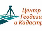 Изображение в Услуги компаний и частных лиц Разные услуги Центр Геодезии и Кадастра предлагает Вам в Владивостоке 0