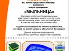 Изображение в   ООО  Симтек производит и реализует мыльницы в Владивостоке 28