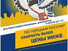 Просмотреть фотографию  Грузоперевозки документов и корреспонденции по России 38680415 в Владивостоке