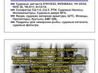 Просмотреть фото Транспортные грузоперевозки Скобы такелажные СА ОСТ5, 2312-79, судовая арматура, судовое снабжение, 67833716 в Владивостоке