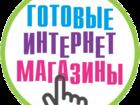 Просмотреть фото  Готовые Интернет-Магазины 70450540 в Владивостоке