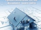 Увидеть фотографию  Отличный хостинг по доступной цене 72101633 в Владивостоке