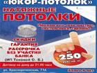 Скачать бесплатно фотографию  Юкор-потолок, Натяжные потолки от 250 руб, / кв, м в Хабаровске 72209542 в Хабаровске