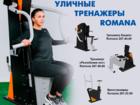 Уникальное фотографию  Уличные тренажеры (вся Россия) 74748440 в Хабаровске