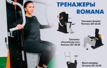Уличные тренажеры (вся Россия)