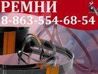 Фотография в   Вам нужны поликлиновые ремни импортного производства в Волгодонске 114
