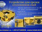Скачать бесплатно фотографию Строительные материалы Устройство для срезки свай 37343944 в Волгодонске