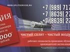 Уникальное фото  Чистка и установка сплит систем 39427598 в Волгодонске