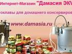 Фото в   Автоклав для домашнего консервирования предлагает в Волгограде 18900
