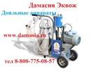 Смотреть фотографию  Доильный аппарат Доюшка цена 32859751 в Волгограде