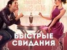 Увидеть фото  Быстрые свидания 32993931 в Волгограде