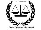 Изображение в   КОНСУЛЬТАЦИИ БЕСПЛАТНО    1. Оформление прав в Волгограде 0