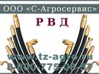 Изображение в   Компания ООО С-Агросервис предлагает качественную в Волгограде 498
