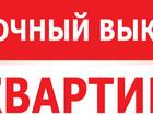 Увидеть foto  Срочный выкуп жилой недвижимости 33198270 в Волгограде