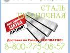 Просмотреть фотографию  Сталь 45 ГОСТ 33220062 в Волгограде