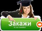 Увидеть фото  Дипломы на заказ в Волгограде 33454164 в Волгограде