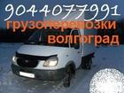 Просмотреть фотографию Транспорт, грузоперевозки грузоперевозки волгоград 33766471 в Волгограде