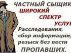 Фотография в   Частный детектив в Краснодарском крае и Республике в Армавире 3000