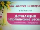 Скачать бесплатно foto Салоны красоты Депиляция (шугаринг, воск) 34770362 в Волгограде