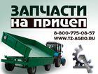 Изображение в   Московский склад продает запчасти на прицеп в Волгограде 498