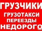 Фотография в   Предлагаем услуги аккуратных грузчиков, сборщиков в Волгограде 400
