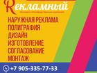 """Foto в   РПК - """"Рекламный"""" выполняет широкий перечень в Волгограде 0"""