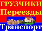 Фотография в   УСЛУГИ ГРУЗЧИКОВ ДЛЯ ВАШЕГО ПЕРЕЕЗДА, ДОСТАВКИ, в Волгограде 0