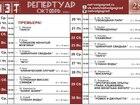 Изображение в   Дорогие друзья! ! !   Открытие 28 театрального в Волгограде 250