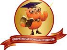 Просмотреть фотографию Рефераты Помощь студентам по финансово-экономическим дисциплинам 37387278 в Волгограде
