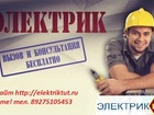 Смотреть изображение  Электрик Волгоград, Услуги электрика, 37539620 в Волгограде