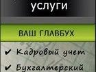 Фотография в   Дистанционное бухгалтерское обслуживание в Волгограде 1000