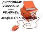 Изображение в   Все виды студенческих работ ! ! !   Выполняем в Волгограде 500