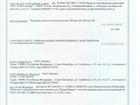 Уникальное фотографию Разное Пусковая смесь, BPump 400, концентрат, 37702494 в Волгограде