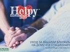 Скачать бесплатно изображение  Услуги сиделок от Центра «Хэлпи» 38926919 в Волжском