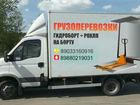 Просмотреть изображение Услуги эвакуатора Грузовые перевозки с гидробортом, Грузчики 39144806 в Волгограде