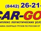Скачать бесплатно фотографию Транспорт, грузоперевозки ДОСТАВКА С КОЛЁС 39258460 в Волгограде