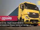 Свежее foto Транспорт, грузоперевозки Акция «Тест Драйв» от транспортной компании Car go 39327219 в Волгограде