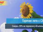 Скачать фотографию Транспортные грузоперевозки Горячее лето с транспортной компанией CAR-GO 39781988 в Волгограде