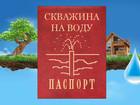 Скачать бесплатно изображение Разное Составление паспортов и учетных карточек буровых скважин на воду 39912891 в Волгограде