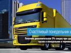 Увидеть фотографию Транспортные грузоперевозки Акция Счастливый понедельник с транспортной компанией Car-Go 39987066 в Волгограде