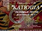 Свежее фото Концерты, фестивали, гастроли Праздничный концерт Катюша (любимые песни военных лет) 60279180 в Волгограде