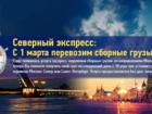 Просмотреть фотографию Транспортные грузоперевозки Северный экспресс с Транспортной компанией Карго 60609209 в Волгограде