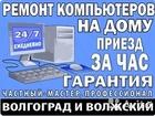 Увидеть изображение  РЕМОНТ КОМПЬЮТЕРОВ И НОУТБУКОВ НА ДОМУ С ГАРАНТИЕЙ, 63772161 в Волгограде