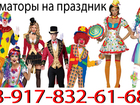Скачать бесплатно foto  аниматор клоун волгоград советский красноармейский дзержинский кировский 89178326168 67714085 в Волгограде