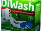 Смотреть изображение Разное Средство для посудомоечных машин DiWash 67980434 в Волгограде