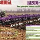 Культиваторы сплошной обработки почвы KUSTO