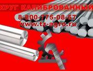 Круг калиброванный купить Круг стальной и шпоночный материал для промышленных пр