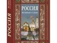 подарочное издание Книга новая.