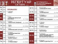 Билеты в НЭТ Дорогие друзья!   Открытие 28 театрального сезона Волгоградского НЭ